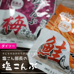 【ダイソー】子供のおかわりが止まらない!早速リピ買いした「塩こんぶ(梅・鮭)」!