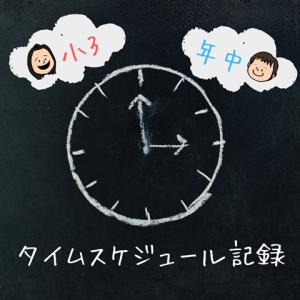 【小3・年中】1日のタイムスケジュール。朝と寝る前の日課の事。