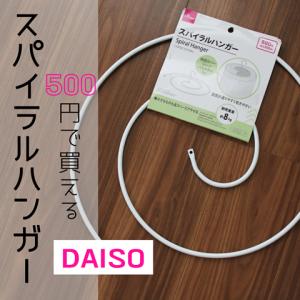 【ダイソー】「スパイラルハンガー(500円)」登場!アレを干すのに便利かも!