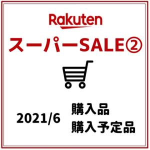 【楽天】1000円以下で買える!子供用「プチプラワンピース」を買おうかな♪