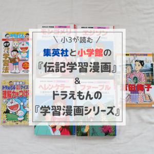 【小3の読書】「集英社」と「小学館」の伝記系学習漫画。ドラえもんの学習漫画も追加購入!