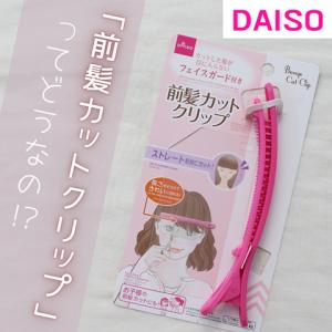 【ダイソー】「前髪カット用クリップ」は使える!?実際に娘の前髪を切ってみた!
