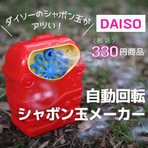 【自動回転シャボン玉メーカー】「ダイソー」のシャボン玉コーナーがアツい!!