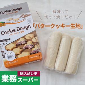 【業務スーパー】解凍して焼くだけの「バタークッキー生地(冷凍)」を試してみた!(父の日2021)
