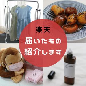 【楽天】「プチプラワンピ」「子供用血色マスク」「大学芋」「ハトムギエキス」届いたもの紹介!