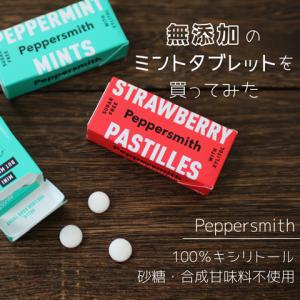 人工甘味料不使用の「無添加ミントタブレット」。添加物が気になる方に試して欲しい!