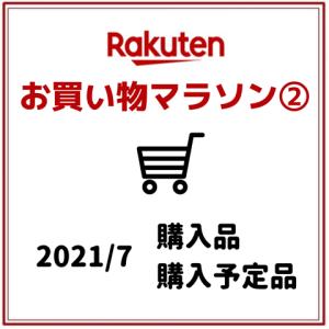 【楽天】娘の「夏休み用ドリル」「電動かき氷」を購入&「ふるさと納税」リベンジ!