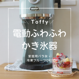 【Toffy 電動ふわふわかき氷器】製氷機のバラ氷も冷凍フルーツも削れる!最高な「おうちかき氷」を楽しめます!