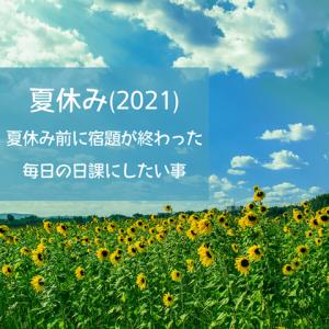 【小3・年中】夏休みが始まる前に宿題のワークが終わった話と夏休みに日課にしたい事。