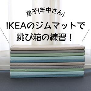【4歳(年中)】IKEAの「折りたたみ式ジムマット」で跳び箱の練習をする方法(体操教室のマネ)