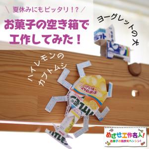 【夏休み】明治のお菓子の空き箱で工作!「めざせ工作名人」で遊んでみた!