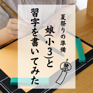【おうち夏祭りの準備】小3娘と習字を書いてみた。当てくじ(デコシール)も届いてます!