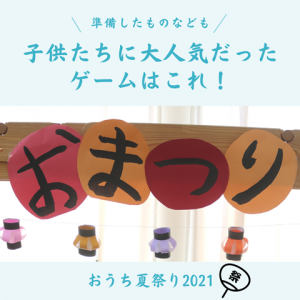 【おうち夏祭り2021】準備したもの&子供たちに好評だったゲームはコレ!