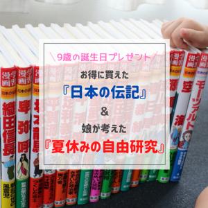 【9歳の誕プレ】ブックオフで「日本の伝記」を20%オフで購入&娘が考えた「夏休みの自由研究」
