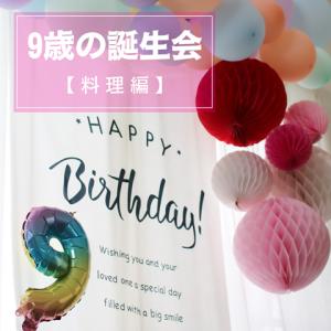【9歳の誕生会(料理編)】主役のリクエストのみで用意した誕生会メニュー!