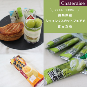 【シャトレーゼ】9/10発売のシャインマスカットアイスと初めて見た安納芋の「和菓子アイス」
