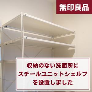 【洗濯機上の収納】無印良品の「ユニットシェルフ」と「ポリプロピレンケース」で作る洗面所の収納