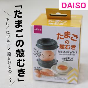 【ダイソー】ゆで卵の殻を剥くのが超苦手な私!「たまごの殻むき」の効果は!?