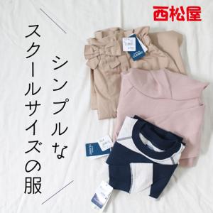 【西松屋】シンプルな「スクールサイズ(140~160)」の娘服と息子服を買ってきた!