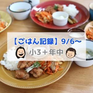 辛いのが得意じゃないのにキムチを食べたがる子【ごはん記録9/6~】