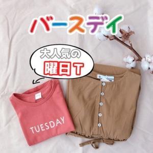 【バースデイ】激売れで再販!テータテートの曜日Tシャツ(息子用)とワンピース(娘用)を購入!