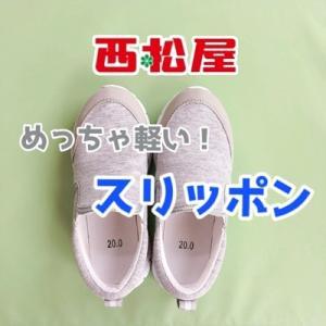 【西松屋】軽っっ!「ELFINDOLL」の超軽量スリッポンを買ってみた!
