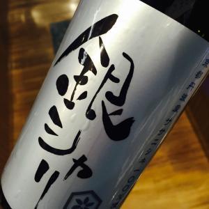 銀シャリ特別純米無濾過生原酒