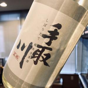 手取川 しぼりたて純米生原酒