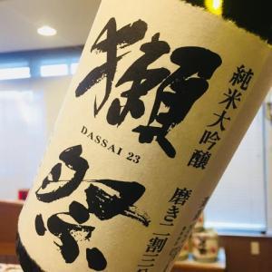 獺祭 純米大吟醸 磨き2割3分
