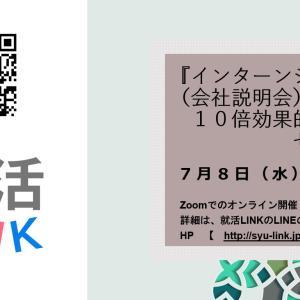 7月8日(水)14時~ 『インターンシップ(会社説明会)を10倍効果的にするセミナー』