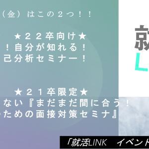 7月31日(金)は、2つのオンライン就活セミナーをします!!
