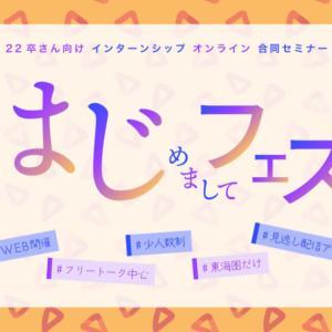 22卒向け インターンシップ オンライン 合同セミナー 2月10日(水)、2月16日(火)