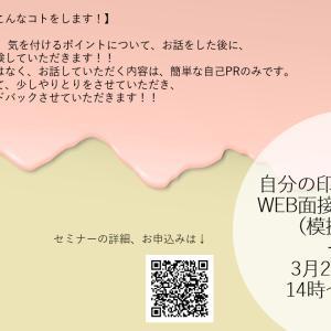 自分の印象がわかる!WEB面接対策セミナー(模擬面接付) 3月23日(火)14時~/17時~