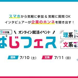 開催決定!!23卒向け【オンライン合同企業セミナー】はじフェス <理系><文系>