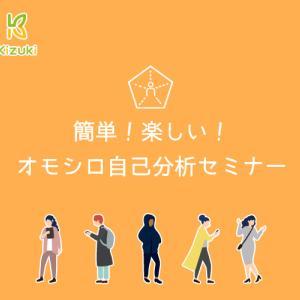 ☆全学年対象☆ 名古屋で長期インターンシップを考えている方、必見情報!!