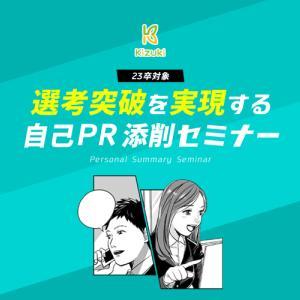 あなたの「自己PR」添削します!! 選考突破を実現する「自己PR添削セミナー」9月9日開催決定