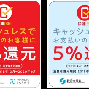 キャッシュレス・消費者還元事業は今月末までです。