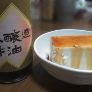 美味しいお豆腐 美味しいお醤油