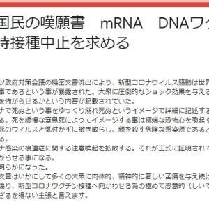【拡散、ご協力お願いします】日本政府に対して、コロナワクチンの即時接種中止の嘆願書