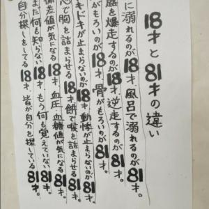 「18才と81才の違い」について書かれた貼り紙に爆笑 元ネタは「笑点」の大喜利コーナー