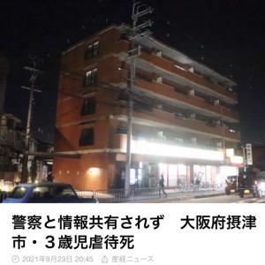 【189番を広めよう活動】警察と情報共有されず 大阪府摂津市・3歳児虐待死
