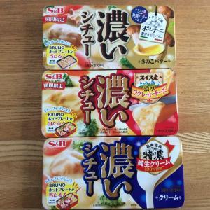 エスビー食品  濃いシチュー クリーム ☆ ラクレットチーズ ☆ きのこバター