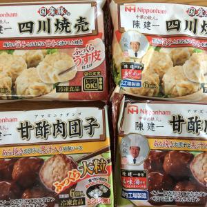 中華の鉄人® 陳建一 国産豚の四川焼売 ・ 国産豚の甘酢肉団子