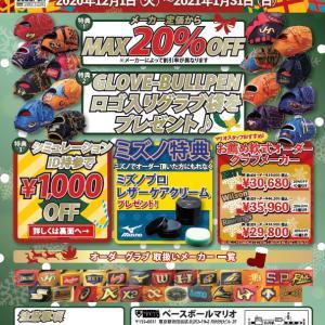 [始まりました]【オーダーグラブフェア2020年-冬-】開催!