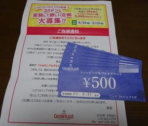☆ニッケコルトンプラザ「ショッピング&グルメチケット3,000円分」当選!☆