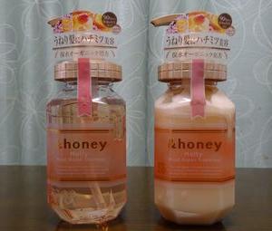 ☆&honey Melty モイストリペアシャンプー1.0/トリートメント2.0☆