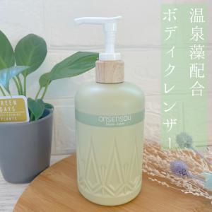 つるすべ肌「ONSENSOU 温泉藻配合ボディクレンザー」
