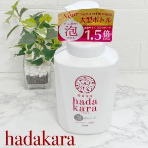 RSP 83rd Live 「hadakara(ハダカラ)ボディソープ」