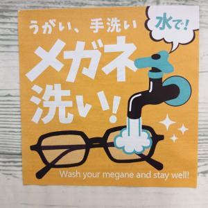 メガネはどうやって掃除するの?