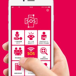 MySOS救命・救急 応急手当ガイド キャンプ好き、アウトドア好きならもしもの時に役に立つアプリ